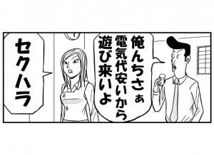 denkidaisetsuyakujyutsu